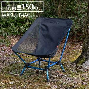 2021年 新商品 グランドチェア ローチェア ブラック アウトドア キャンプ 用品 2WAY チェア 折りたたみ 椅子 コンパクト 軽量 UL ギア
