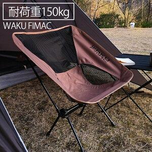 アウトドア キャンプ チェア チェアー 耐荷重150kg 重量900g コヨーテ ロー ソロ 軽量 コンパクト 折りたたみ おしゃれ 室内 室外 用品 アウトドアチェア キャンプチェア
