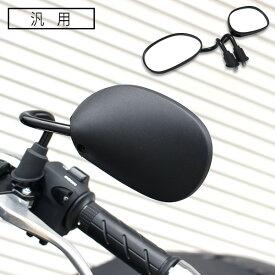 送料無料 アドレスV125 PCX バイク 汎用 ショートミラー ロータイプ 左右セット ブラック 10mm 正ネジ アダプター付 ハンドルミラー カスタムパーツ