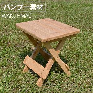 アウトドアテーブル キャンプテーブル スツール フォールディング ミニ チェア チェアー 踏み台 ラック ソロ キャンプ アウトドア ロー 軽量 コンパクト