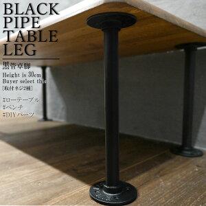 ブラックパイプテーブルレッグ テーブル 脚 パーツ おしゃれ DIY テーブル 4脚セット アイアンレッグ インダストリアル テーブル 脚のみ 高さ30cm DIY家具 インテリア オリジナルテーブル作成