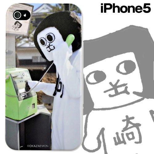 オカザえもん iPhone5 専用 ハードケース 電話写真