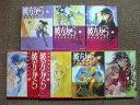 【中古】 ◆ 彼方から 全7巻 ひかわきょうこ 全巻 完結 セット 文庫サイズ