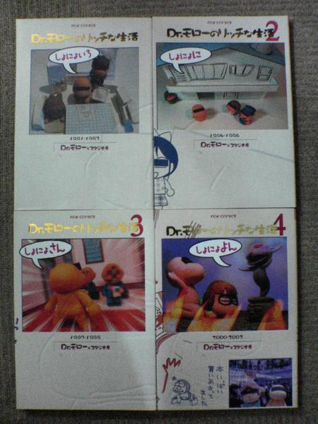 【中古】 ◆ Dr.モローのリッチな生活 全4巻 スタジオ寿 全巻 セット