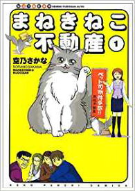 【中古】 ◆ まねきねこ不動産 1-6巻 空乃 さかな セット