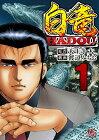 【中古】 ◆ 白竜HADOU 1-14巻 渡辺みちお セット