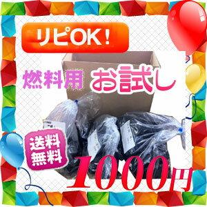 ☆1000円ポッキリ送料無料代引き不可☆燃料用土佐炭お試しセット2セット以上でオマケプレゼント♪【代引き不可】◆あす楽◆