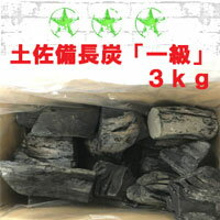 土佐備長炭「馬目樫一級(1級)」3kg ◆あす楽◆