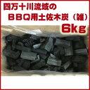 四万十川流域のBBQ用土佐木炭(雑)6kg(ビニール、ダンボール入)◆あす楽◆