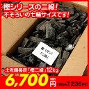 土佐備長炭「樫二級」12kg ◆あす楽◆