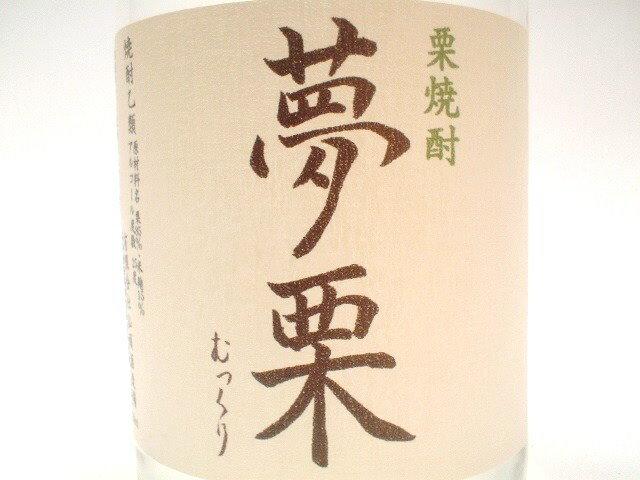 限定品「土佐焼酎」 夢栗 25度 720ml仙頭酒造 栗焼酎
