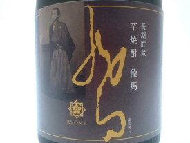 「土佐焼酎」龍馬 長期貯蔵 25度 500ml菊水 芋焼酎