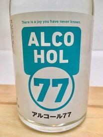 「土佐スピリッツ」Alcohol77(アルコール77) 500ml菊水酒造 スピリッツ