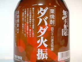 「土佐焼酎」無手無冠 栗焼酎 ダバダ火振 25度 900ml