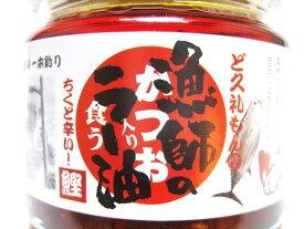 食べるラー油「めちゃ美味」漁師のラー油(かつお焼節入り)120gあさイチで紹介[メール便不可]