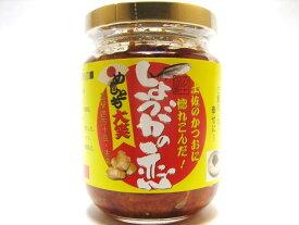 食べるラー油「めちゃ美味」しょうがの恋(かつお生姜入り)90gあさイチで紹介[メール便不可]