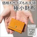 極小財布 小さい財布 本革 コンパクト 小さい 財布 BOX 小銭入れ スリム ミニウォレット ヴィンテージ アンティーク …