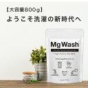 マグウォッシュ 洗濯用 マグネシウム粒 800g 高純度 99.95% 洗濯 マグネシウム 消臭 除菌 部屋干し ペレット 直径約6m…