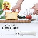 【楽天1位5冠達成 楽天ランキング1位】充電式 コードレス 電動パン切り包丁「PANOCO」 パン切り包丁 電動ナイフ 包丁…