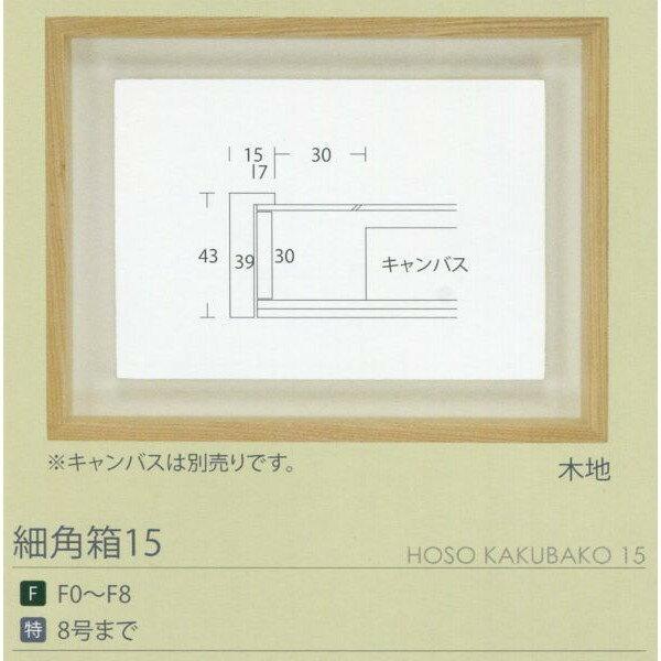油彩額 油絵用額縁 細角箱15 F8 木地 -新品