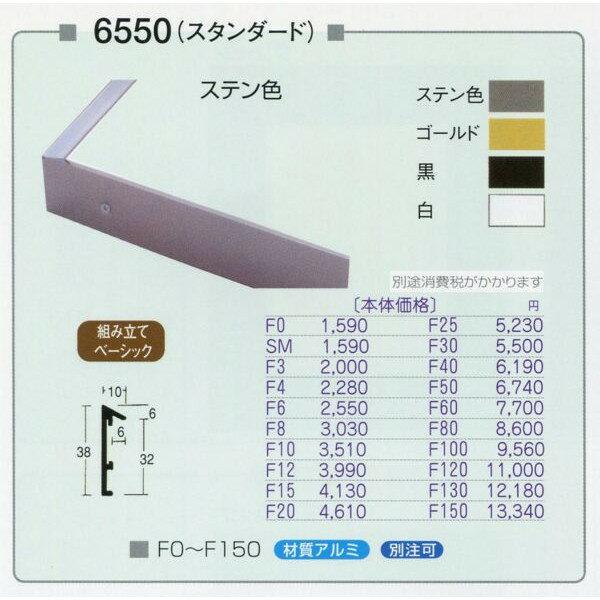 油絵用 アルミ額縁 仮縁 6550 F15 -新品