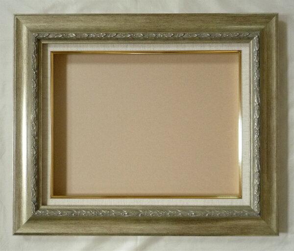 油彩額 油絵用額縁 ラベージ F15 P15 M15 銀 シルバー -新品