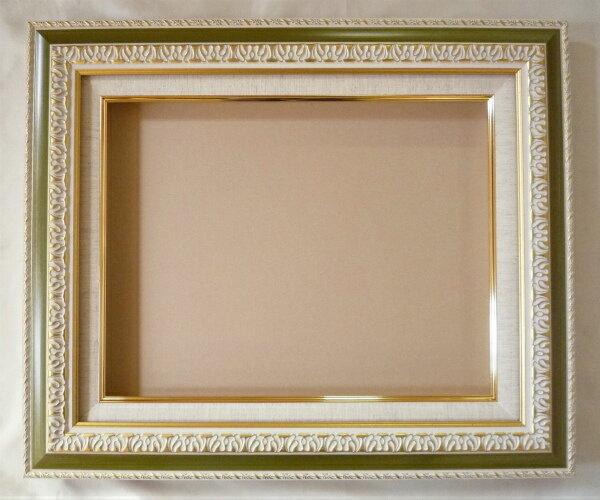 油彩額 油絵用額縁 スプリィー (8145) F15 P15 M15 グリーン -新品