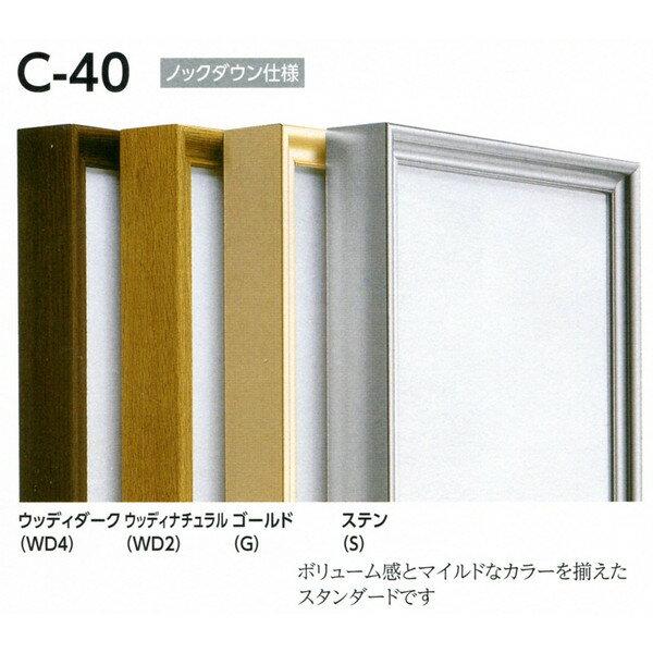 油絵用 アルミ製額縁 仮縁 C-40 F12サイズ -新品
