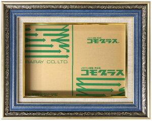 油彩 油絵用額縁 ジーニー F10 (P10,M10) ブルー 青 -新品