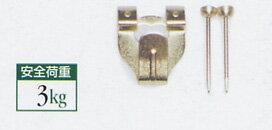 美術金具 額縁用吊金具 2本針フック 3KG