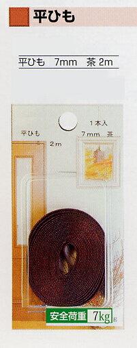 美術金具 平ひも 茶 7mm×2m 7KG