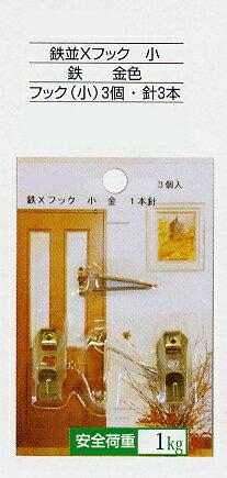 美術金具 額縁用吊金具 1本針フック 金色 3個入り 1KG