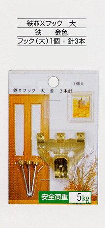 美術金具 額縁用吊金具 3本針フック 金色 1個入り 5KG