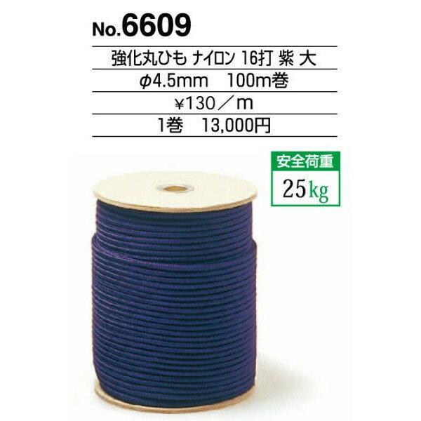 美術金具 額縁材料 紐・ワイヤー 強化丸ひも(ナイロン) 16打 6609 100m巻 紫 -新品