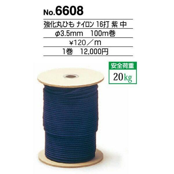美術金具 額縁材料 紐・ワイヤー 強化丸ひも(ナイロン) 16打 6608 100m巻 紫 -新品