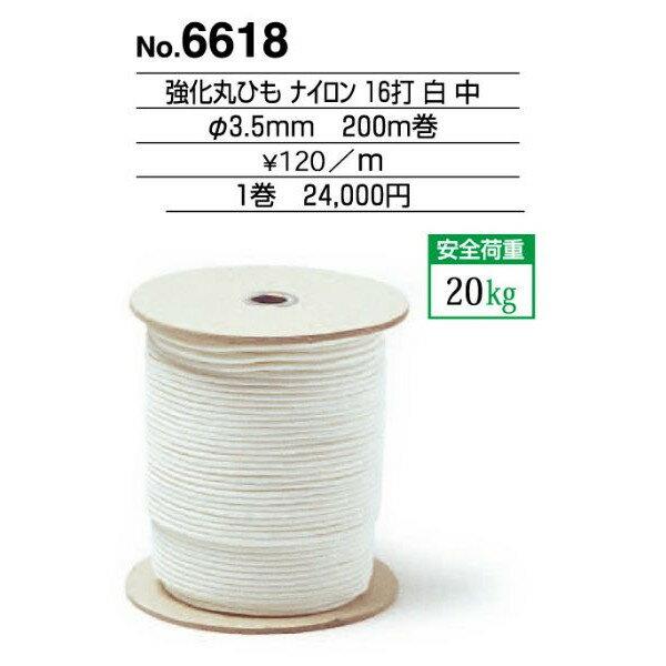 美術金具 額縁材料 紐・ワイヤー 強化丸ひも(ナイロン) 16打 6618 200m巻 白 -新品