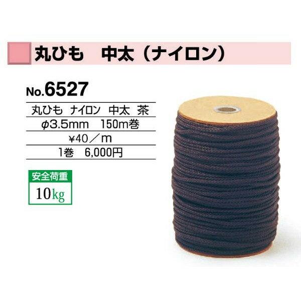 美術金具 額縁材料 紐・ワイヤー 丸ひも 中太(ナイロン) 6527 150m巻 茶 -新品