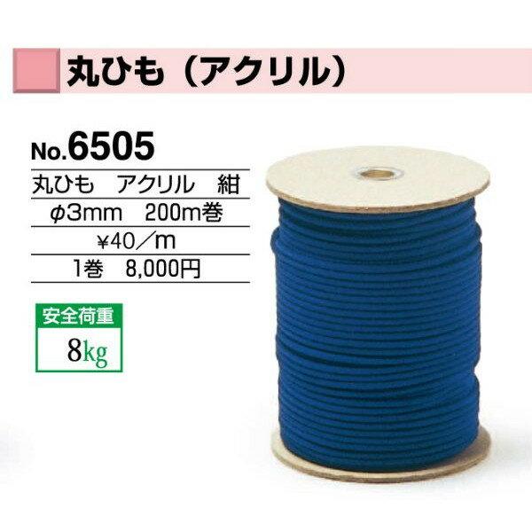 美術金具 額縁材料 紐・ワイヤー 丸ひも (アクリル) 6505 200m巻 紺 -新品