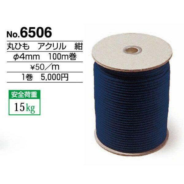 美術金具 額縁材料 紐・ワイヤー 丸ひも (アクリル) 6506 100m巻 紺 -新品