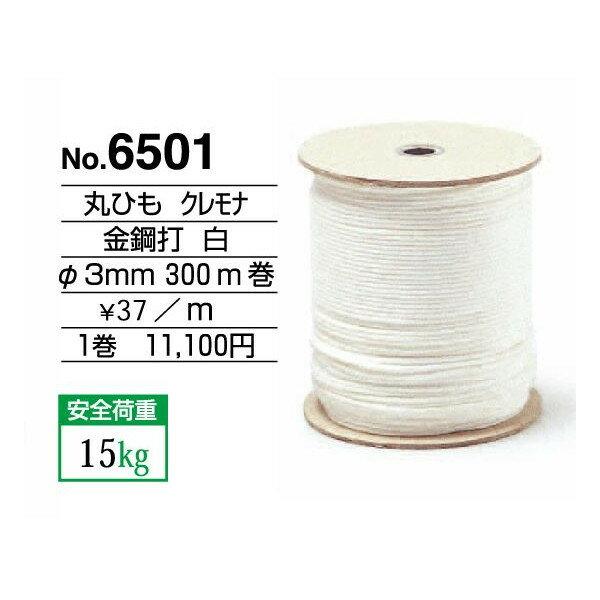 美術金具 額縁材料 紐・ワイヤー 丸ひも(クレモナ) 金鋼打 6501 300m巻 白 -新品