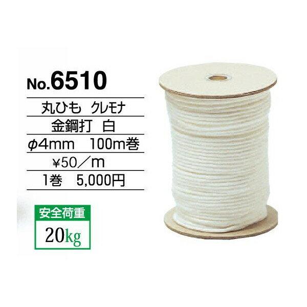 美術金具 額縁材料 紐・ワイヤー 丸ひも(クレモナ) 金鋼打 6510 100m巻 白 -新品