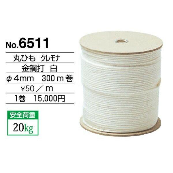 美術金具 額縁材料 紐・ワイヤー 丸ひも(クレモナ) 金鋼打 6511 300m巻 白 -新品