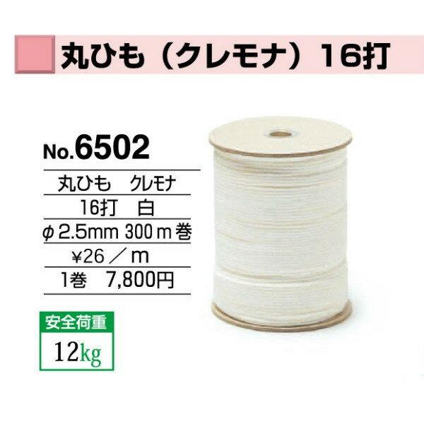 美術金具 額縁材料 紐・ワイヤー 丸ひも(クレモナ) 16打 6502 300m巻 白 -新品