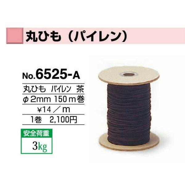 美術金具 額縁材料 紐・ワイヤー 丸ひも(パイレン) 6525-A 150m巻 茶 -新品