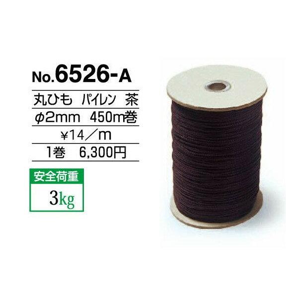 美術金具 額縁材料 紐・ワイヤー 丸ひも(パイレン) 6526-A 450m巻 茶 -新品