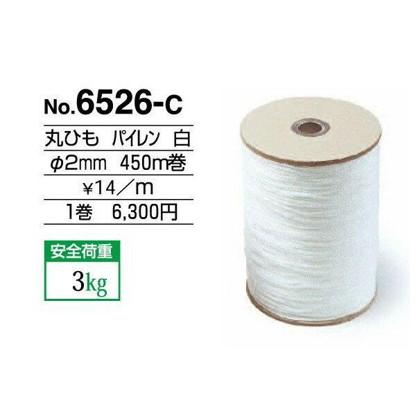 美術金具 額縁材料 紐・ワイヤー 丸ひも(パイレン) 6526-C 450m巻 白 -新品
