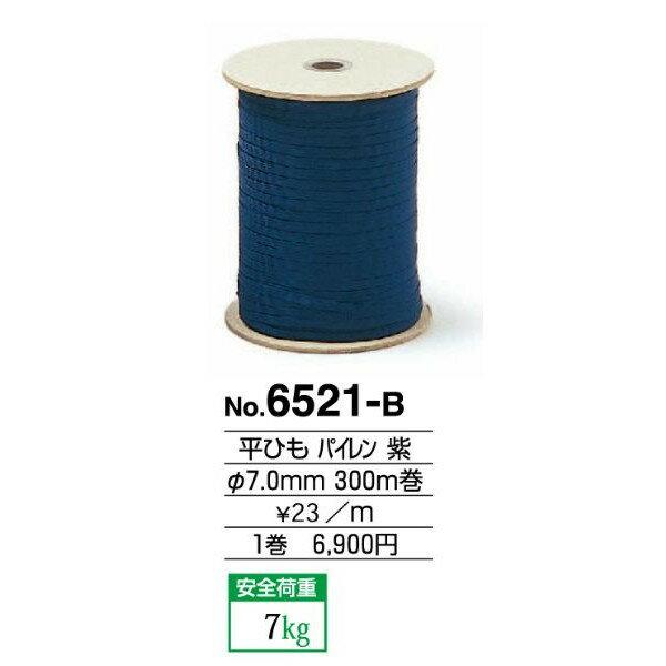 美術金具 額縁材料 紐・ワイヤー 平ひも(パイレン) 6521-B 300m巻 紫 -新品