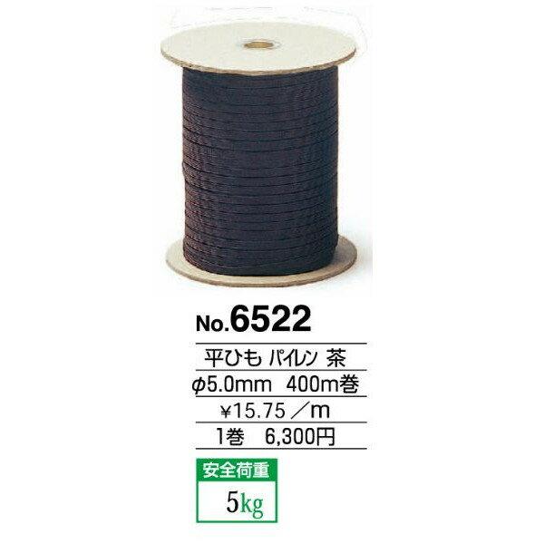 美術金具 額縁材料 紐・ワイヤー 平ひも(パイレン) 6522 400m巻 茶 -新品