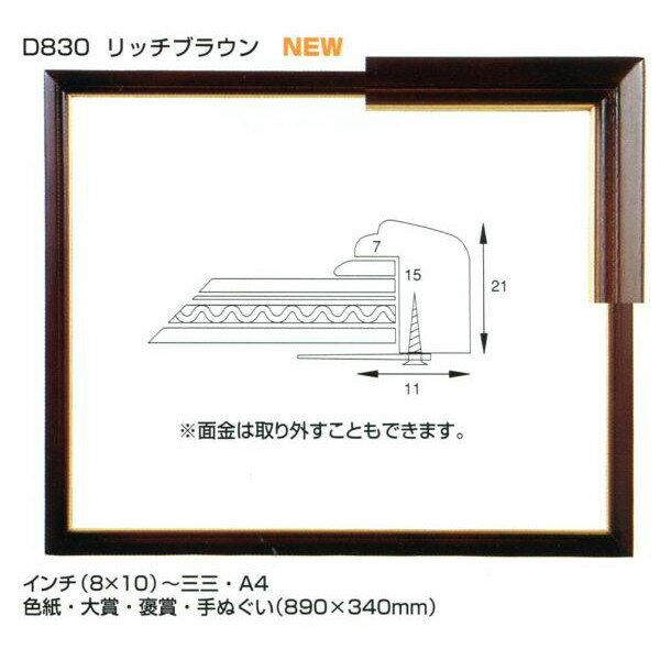 横長の額縁 D830 890×340mm 木製フレーム リッチブラウン 手ぬぐい額-新品