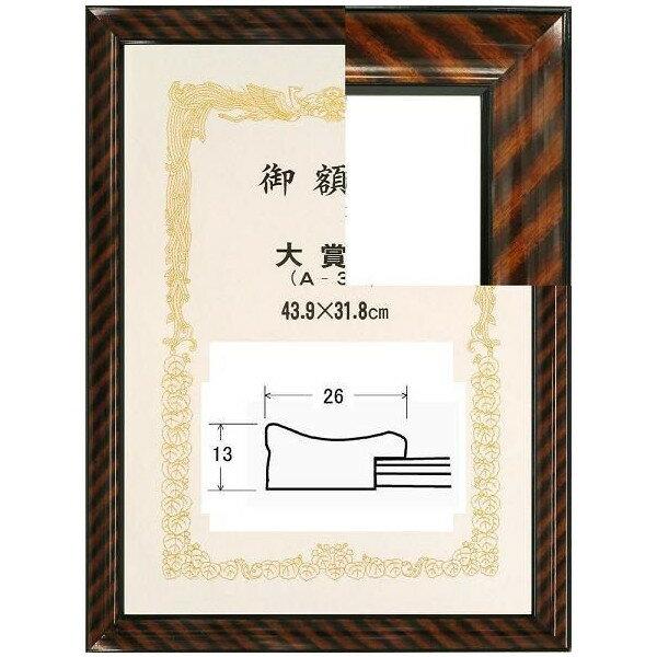 賞状額 金ラック(0015) 褒賞 ・ B3 (寸法517X367mm)-新品